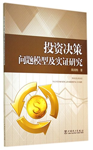 Model and Empirical research investment decision(Chinese Edition): CHEN GUO DONG
