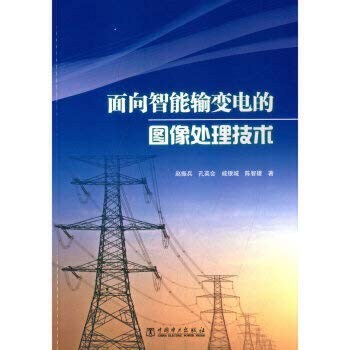 Transmission for Intelligent image processing technology(Chinese Edition): ZHAO ZHEN BING.