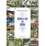 9787512369047: Latest popular courtyard & garden landscaping - Garden Pieces of Road(Chinese Edition)