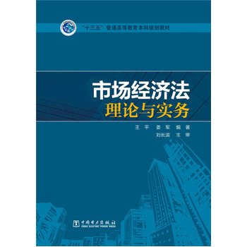 9787512379619: Thirteen Five regular undergraduate textbook market Economic Planning Theory and Practice of Higher Education(Chinese Edition)