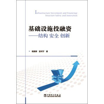 9787512388123: Infrastructure Investment and Financing: Structural Safety Innovation(Chinese Edition)