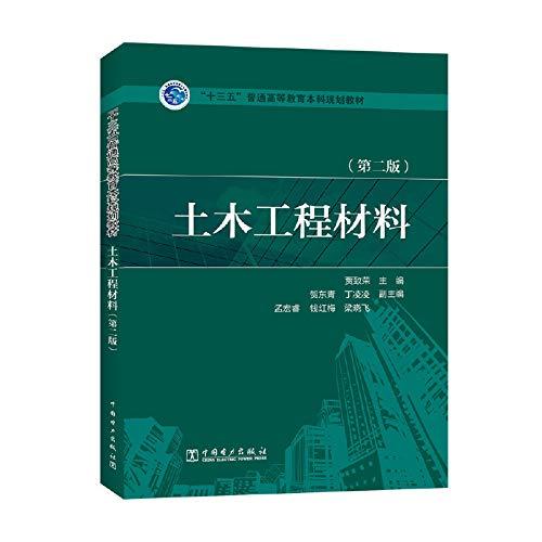 9787512393387: 土木工程材料(第2版十三五普通高等教育本科规划教材)