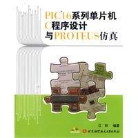 9787512400672: PIC16 MCU PROTEUS C programming and simulation