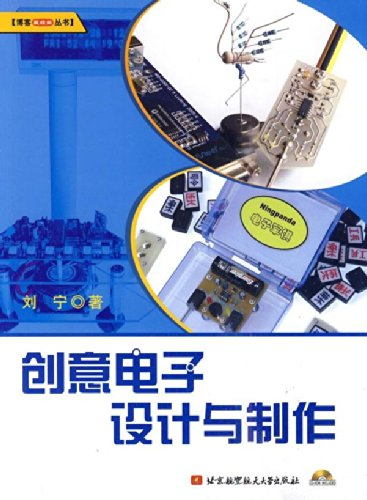 Creative electronic design and production (with CD 1 )(Chinese Edition): LIU NING ZHU