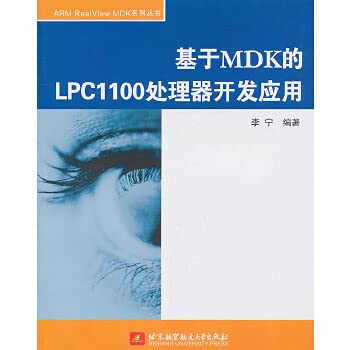 New Genuine ] MDK 's LPC1100 processor -based development and application of Li Ning ...
