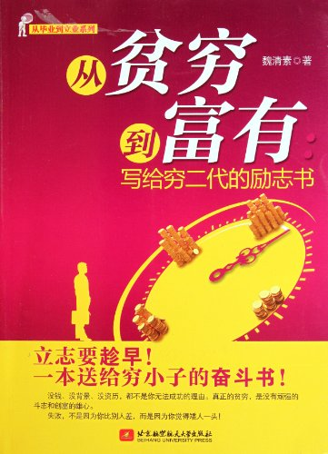 9787512406704: From poverty to richness-An encouraging book to the poor second generation (Chinese Edition)