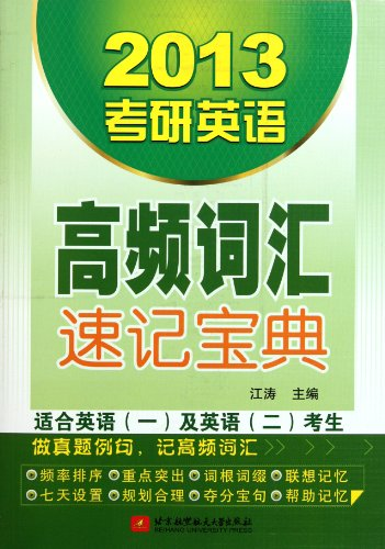 2013 Kaoyan English high frequency vocabulary shorthand: JIANG TAO