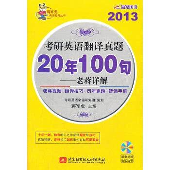 The 2013 PubMed English translation Zhenti the: JIANG JUN HU