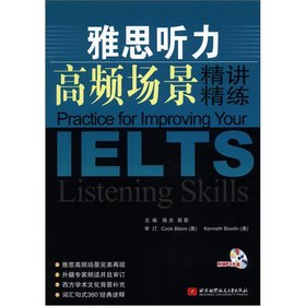 The IELTS Listening the high frequency Scene succinctly scouring (with CD-ROM 1)(Chinese Edition): ...