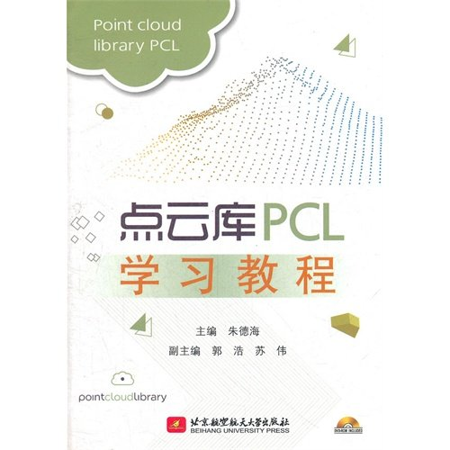 Point cloud library (with CD-ROM 1) PCL tutorials(Chinese Edition): ZHU DE HAI