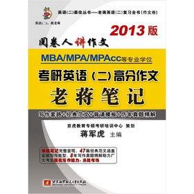 Old score essay the the Jiang Junhu: JIANG JUN HU