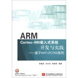 9787512412019: ARM Cortex-M0 embedded system development and practice : Based on the NXP LPC1100 series(Chinese Edition)
