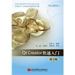 9787512413122: Qt Application Programming series of books: Qt Creator Getting Started (2nd Edition)(Chinese Edition)