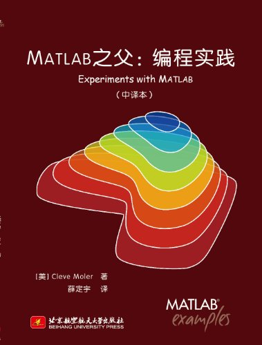 9787512414655: MATLAB's Father: Programming Practices(Chinese Edition)