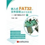 9787512415102: Embedded FAT32 file system design and implementation: Based on the vibration South znFAT (Vol.2)(Chinese Edition)