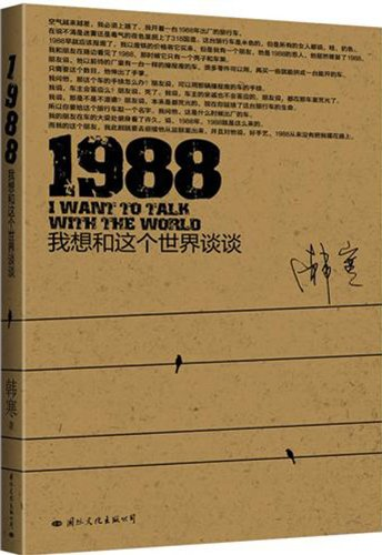 9787512500983: 1988: I Woulk Like to Talk With This World (Chinese Edition)