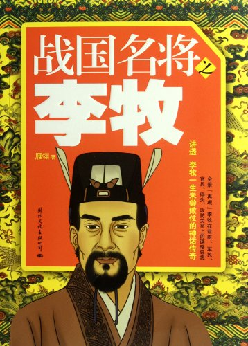 9787512502543: Li Sheng - Famous generals in the Warring States period (Chinese Edition)