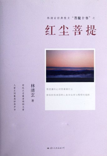 The Red Dust Bodhi - Lin Ching classic prose the Bodhi ten books(Chinese Edition): BEN SHE.YI MING