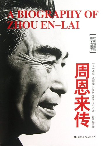 9787512505025: A Biography of Zhou En-lai (Chinese Edition)