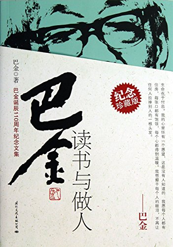 Ba Jin reading and life - Memorial Edition(Chinese Edition): BA JIN ZHU