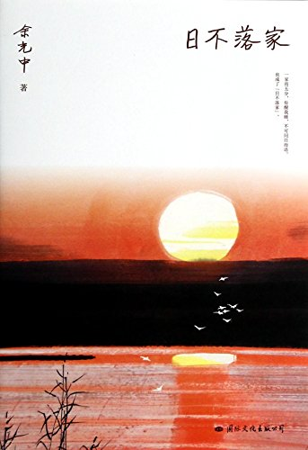 9787512505957: Sun Will Never Set (Chinese Edition)