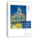 9787512506732: From Xu to Van Gogh(Chinese Edition)