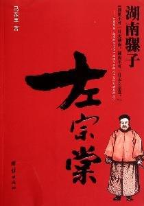 Book authentic Hunan mule Tso(Chinese Edition): MA DONG YU