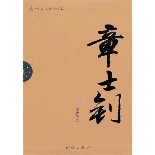 New books - Xinhai famous biography series - Shizhao / / unity(Chinese Edition): BEN SHE