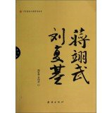 P ] Xinhai genuine famous book biography: ZHOU XING LIN