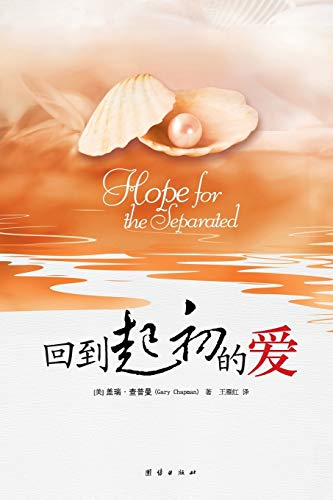 Hope for the Separated (Chinese Edition): Gary Chapman