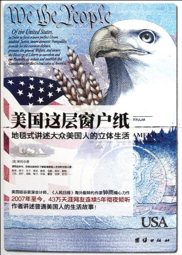 9787512606852: The Window Film of America (Chinese Edition)