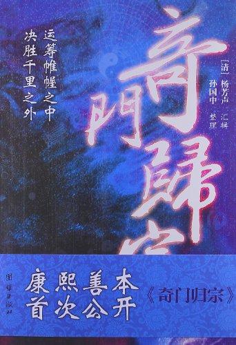 Miracle naturalization cases(Chinese Edition): SUN GUO ZHONG (ZHENG LI)(QING) YANG FANG SHENG (HUI ...