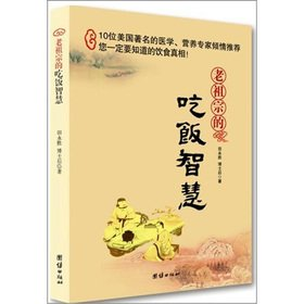 9787512610422: Eat wisdom of our ancestors(Chinese Edition)