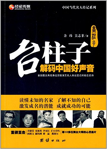 Tai Zhuzi - decoding voice(Chinese Edition): YU WEI