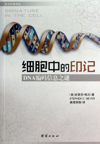 9787512614093: Signature in the Cell (Chinese Edition)