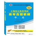 Ju Hua Chi Chi Education 2015 Edition application on the civil service exam in Shanghai years ...