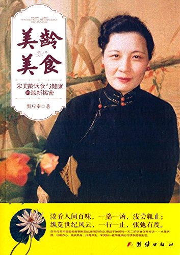9787512628045: Song Meiling's Food Therapy (The Latest Uncovering Secrets of Song Meiling's Diet and Health) (Chinese Edition)