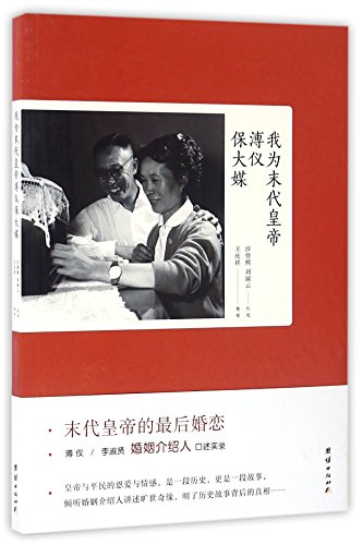 9787512640306: I Am the Matchmaker of the Last Emperor Henry Pu Yi (Chinese Edition)