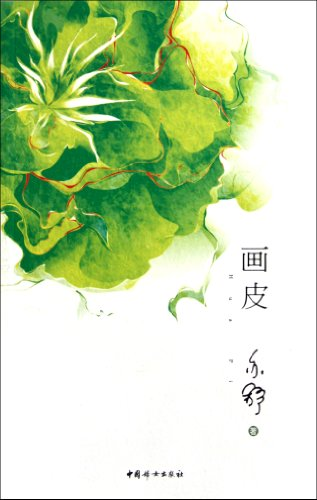 New Genuine ] Painted YiShu 9787512701731(Chinese Edition): YI SHU
