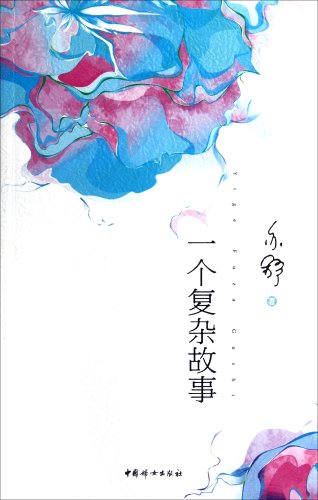 9787512703421: A Complex Story (Chinese Edition)