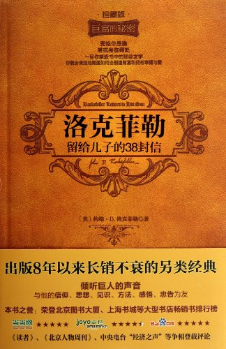 9787512703711: 38 Letters from Rockefeller to His Son (Chinese Edition)