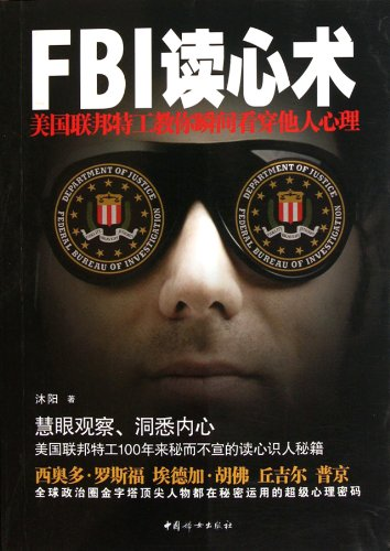 9787512703797: FBI Mind Reading - U.S. Federal Agents Teach You To See Through People (Chinese Edition)