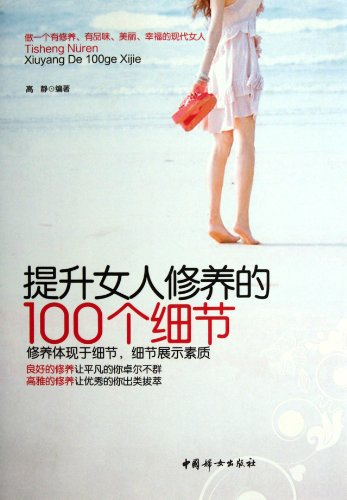9787512703858: 100 Tips Improve Your Manners (Chinese Edition)