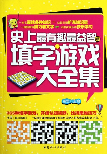 9787512703926: The Most Interesting Crossword Puzzles in History Collection (Chinese Edition)