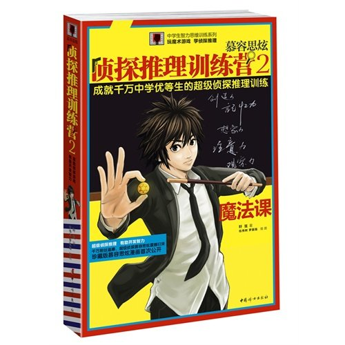 The Detective Training Camp 2: Magic Lesson(Chinese Edition): XUAN XIAN