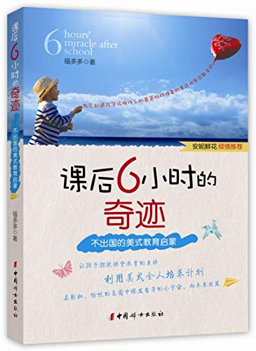 9787512706095: 6 hours after school miracle: no enlightenment American education abroad(Chinese Edition)