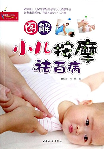 Graphic massage cured all diseases in children(Chinese Edition): CUI SHAO ZHEN