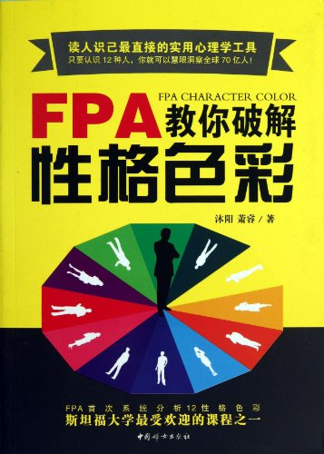 9787512706934: FPA Character Color (Chinese Edition)