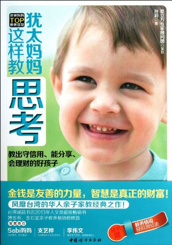 9787512707184: This Is How A Jewish Mom Teaches Thinking (Chinese Edition)