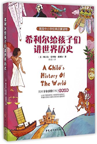 9787512710658: A Child's History of The World (Chinese Edition)